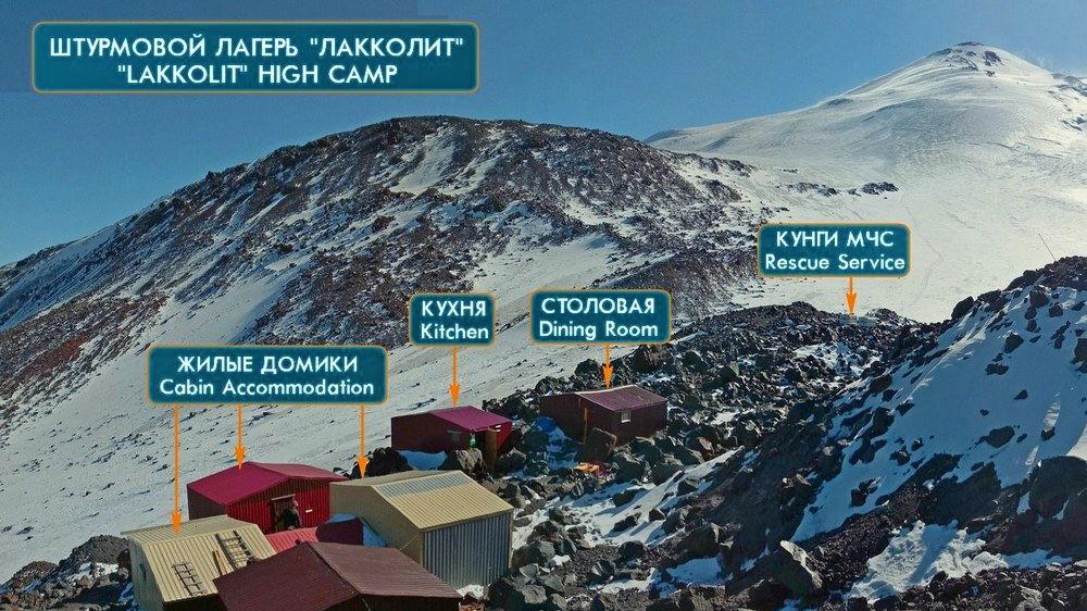 штурмовой лагерь на севере Эльбруса